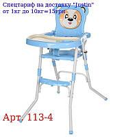 Стільчик 113-4 для годування,  2в1 (стільчик),  Cклад,  2-х точ, рем, безоп,  регул, столік,  синій
