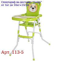 Стільчик 113-5 для годування,  2в1 (стільчик),  Cклад,  2-х точ, рем, безоп,  регул, столік,  зелений