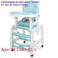 Стільчик M 1563-12-1 для годування,  2в1 (столик зі стільчиком),  гойдалка,  колеса 4шт,  блакитний