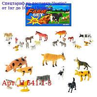 Тварини Н 641-1-3 домашні,  3 види,  10шт в пакеті,  20-15-3см