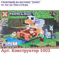 Конструктор 1003