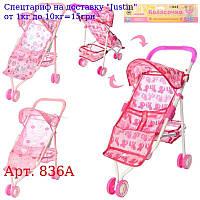 Коляска 836 A для ляльки,  залізна,  прогулянкова,  триколісна,  корзинка,  в кульку,  55-26-9см