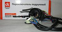 Переключатель подрулевой ВАЗ 2105-2107 трехрычажный на 2 положения  <ДК>