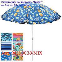"""Зонт пляжный """"Designs"""" d1, 8м MH-0038-MIX"""