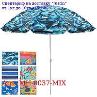 """Зонт пляжный """"Designs"""" d1, 8м серебро MH-0037-MIX"""
