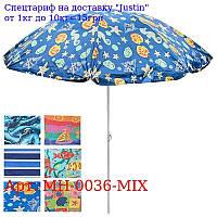 """Зонт пляжный """"Designs"""" d1, 8м с наклоном MH-0036-MIX"""