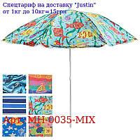 """Зонт пляжный """"Designs"""" d1, 8м с наклоном серебро MH-0035-MIX"""