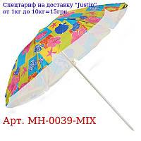 """Зонт пляжный """"Designs"""" d2, 0м серебро MH-0039-MIX"""
