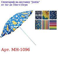 Зонт пляжный d2, 2м серебро MH-одна тысяча девяносто шесть