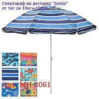 Зонт пляжный антиветер d2, 2м серебро MH-2061