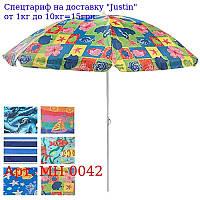 Зонт пляжный d2, 4м MH-0042