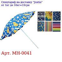 Зонт пляжный d2, 4м серебро MH-0041