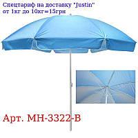Зонт пляжный d2, 5м спицы карбон,  серебро MH-№3322-B