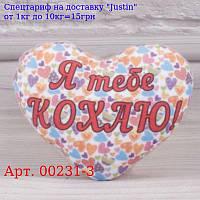 """М'яка іграшка """"Серце Вітальне 4"""",  Копиця 00231-3,  29x30x10"""