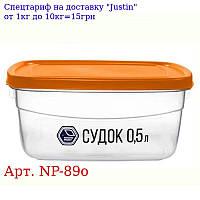 Контейнер пищевой 500мл NP-89о