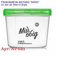 Контейнер пищевой с резьбой 500мл d11 * 8 см NP-68з