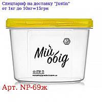 Контейнер пищевой с резьбой 700мл d12, 5 * 9 см NP-69ж