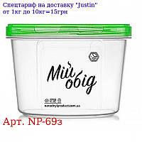 Контейнер пищевой с резьбой 700мл d12, 5 * 9 см NP-69з