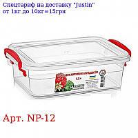Контейнер пищевой с ручками 1, 2, 0л 14, 6 * 22 * 7 см NP-12