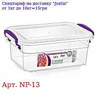 Контейнер пищевой с ручками 1, 6л 14, 6 * 22 * 9 см NP-13