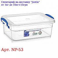 Контейнер пищевой с ручками 2, 5л 17, 8 * 25см * 9см NP-53