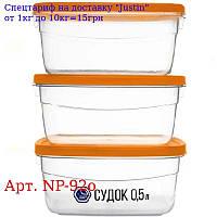 Контейнеры пищевые 3шт / уп 500мл NP-92О (45уп)