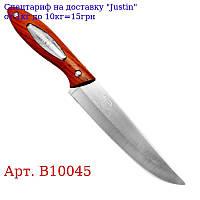 Нож кухонный 24см