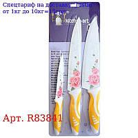 Ножи кухонные 3пр / наб 22/32 / 33см R83841 (96наб)