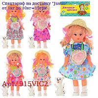 HU Лялька 915 VIC2 Людочка,  23см,  5 видів,  собачка,  муз,  в кульку,  11, 5-30-6см
