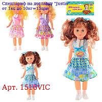 HU Лялька Біллі 1516 VIC Іринка,  37см,  4 види,  звук,  в кульку,  14-45-5см