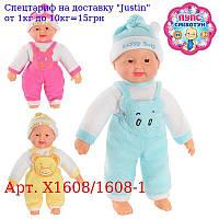 Лялька X 1608 / 1608-1 реготун,  3 кольори,  в кульку,  38-15-9см