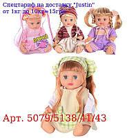 JT Лялька АЛІНА 5079/5138/41/43 Говорячи і співаючи російською,  4 види,  в рюкзаку,  25см