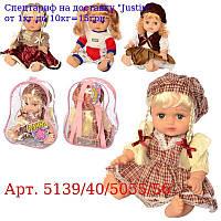 JT Лялька АЛІНА 5139/40/5055/56 Говорячи і співаючи російською,  3 види,  в рюкзаку,  26см