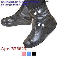 Бахіли силікон для взуття багаторазові р, 40-41