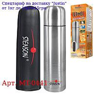 """Термос железный """"Rings"""" 500мл MT-0441"""