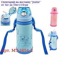 Термос-поилка детский 350мл MT-3454-2