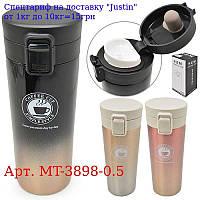 """Стакан-термос """"Coffee time"""" 500мл MT-3898-0, 5"""
