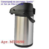 """Термос металлический """"Эконом"""" 3, 5л MT-0690"""
