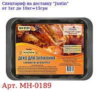 Противень для запекания 36, 5 * 27 * 5 см MH-0189