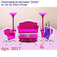 Мебель 3017 гостиная, диван 22см, 2 кресла, столик, телефон, в кор-ке, 40-25, 5-7см