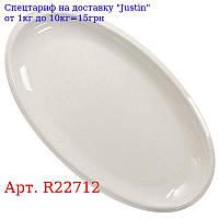 Блюдо овальное керамика 35, 5см R22712