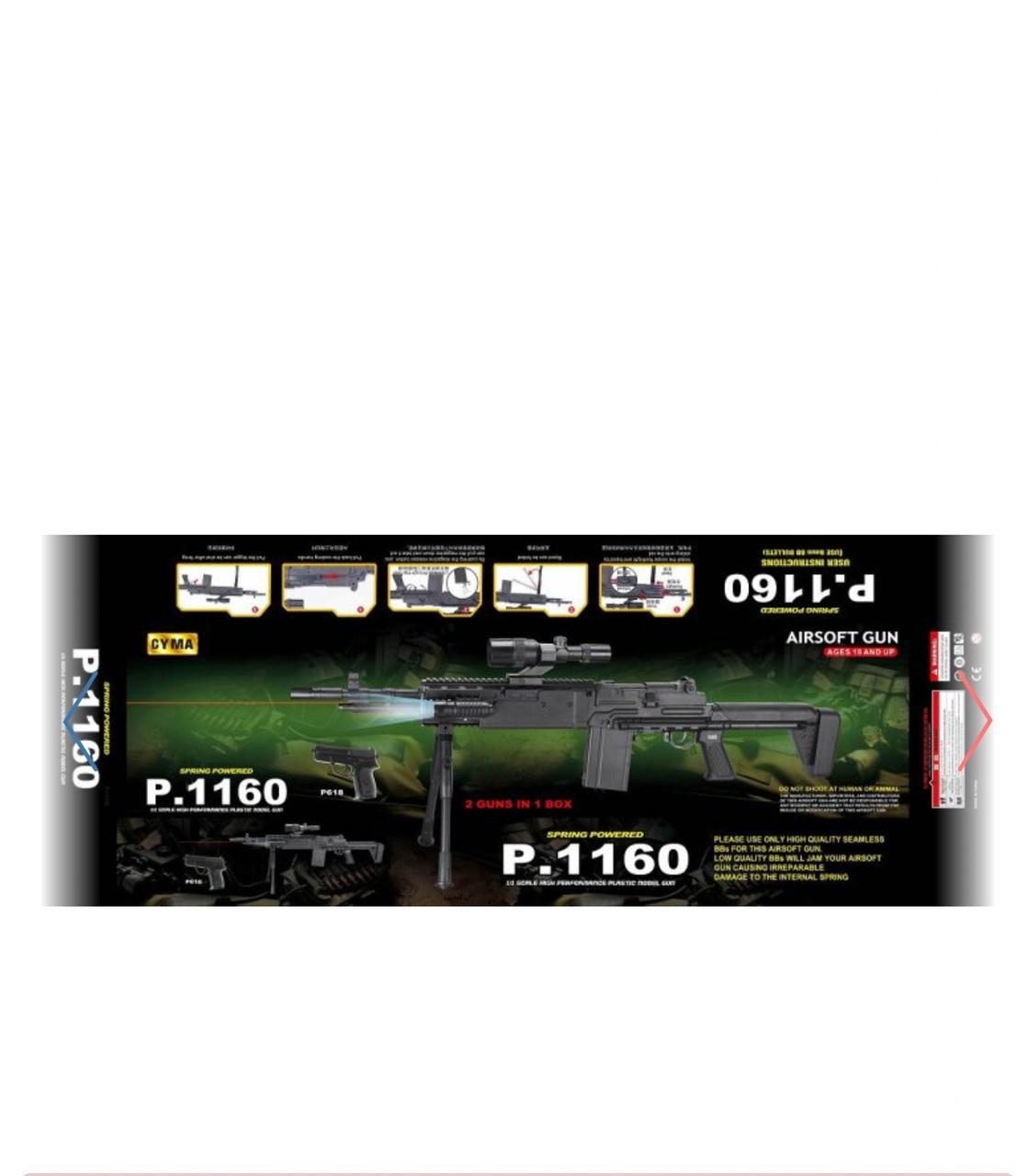 Детский Автомат Cyma P 1160 с пистолетом 2 в 1, сошки, лазер, фонарь, прицел, пистолет, детское оружие