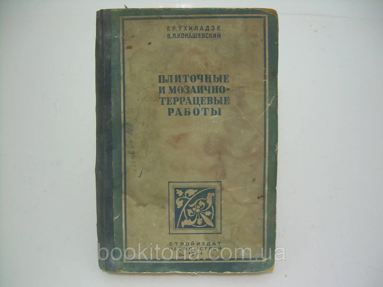 Тхиладзе Г.Р., Конашевский В.Л. Плиточные и мозаично-террацевые работы (б/у).