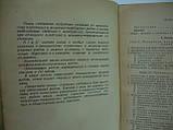 Тхиладзе Г.Р., Конашевский В.Л. Плиточные и мозаично-террацевые работы (б/у)., фото 4