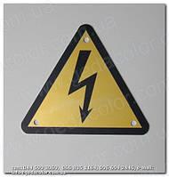 Информационные и предупреждающие знаки