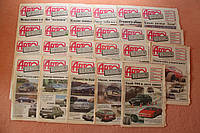 Журнал Авторевю, подшивка за 1995 год.