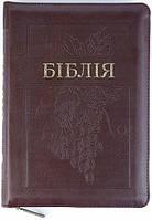 Біблія 055 zti коричнева (китиця винограду) формат 145х205 мм. замок, золотий обріз, індекси (переклад Огієнка, фото 1