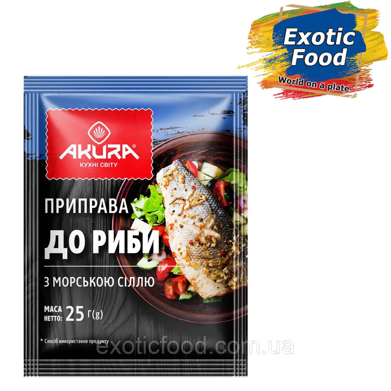 Приправа до риби з морською сіллю, 25г
