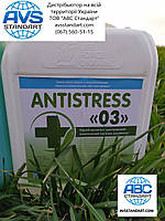 Стимулятор росту Антистрес 03 на Соняшник в нормі 0,2-0,5л / га. Амінокислоти для Соняшника Антистрес 03.
