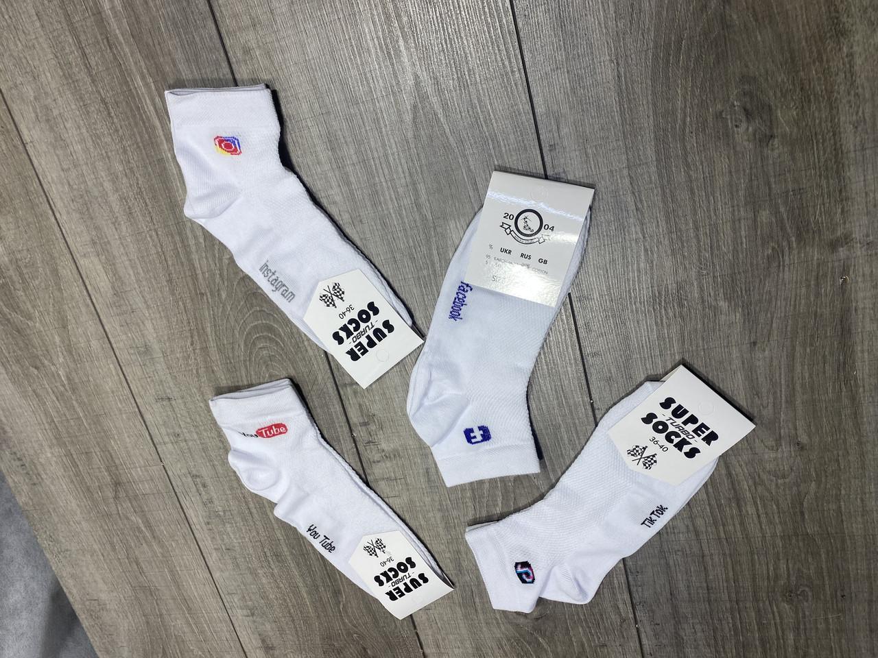 Женские носки стрейчевые Super Socks белые хлопок сетка короткие размер 36-40 12 шт в уп